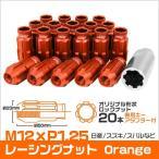 ショッピングホイール ホイールナット 貫通 M12 P1.25 ロング ロックナット付 20個セット オレンジ