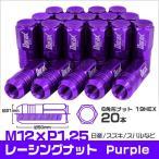 ショッピングホイール ホイールナット 袋 M12 P1.25 ロング 20個セット 紫 パープル