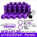 ショッピングホイール ホイールナット 袋 M12 P1.25 ロング ロックナット付 20個セット パープル 紫
