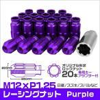 ショッピングホイール ホイールナット 貫通 M12 P1.25 ロング ロックナット付 20個セット パープル 紫