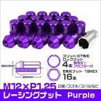 ショッピングホイール ホイールナット 袋 M12 P1.25 ショート ロックナット付 20個セット 紫 パープル