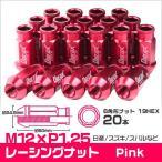 ショッピングホイール ホイールナット 貫通 M12 P1.25 ロング 20個セット ピンク