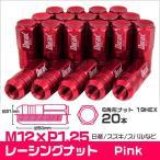 ショッピングホイール ホイールナット 袋 M12 P1.25 ロング 20個セット ピンク