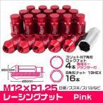 ショッピングホイール ホイールナット 袋 M12 P1.25 ロング ロックナット付 20個セット ピンク