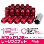 ショッピングホイール ホイールナット 貫通 M12 P1.25 ロング ロックナット付 20個セット ピンク