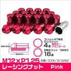 ショッピングホイール ホイールナット 袋 M12 P1.25 ショート ロックナット付 20個セット ピンク