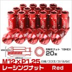 ショッピングホイール ホイールナット 貫通 M12 P1.25 ロング 20個セット 赤 レッド