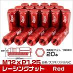 ショッピングホイール ホイールナット 袋 M12 P1.25 ロング 20個セット 赤 レッド