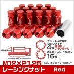 ショッピングホイール ホイールナット 袋 M12 P1.25 ロング ロックナット付 20個セット レッド 赤