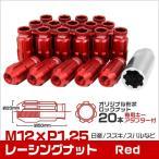 ショッピングホイール ホイールナット 貫通 M12 P1.25 ロング ロックナット付 20個セット レッド 赤
