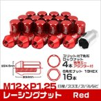 ショッピングホイール ホイールナット 袋 M12 P1.25 ショート ロックナット付 20個セット 赤 レッド
