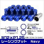 ショッピングホイール ホイールナット 袋 M12 P1.25 ショート ロックナット付 20個セット ネイビー