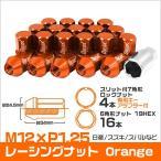 ショッピングホイール ホイールナット 袋 M12 P1.25 ショート ロックナット付 20個セット オレンジ