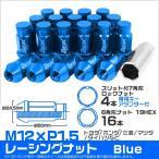 ショッピングホイール ホイールナット 袋 M12 P1.5 ロング ロックナット付 20個セット ブルー 青