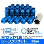 ショッピングホイール ホイールナット 貫通 M12 P1.5 ロング ロックナット付 20個セット ブルー 青