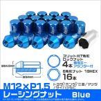ショッピングホイール ホイールナット 袋 M12 P1.5 ショート ロックナット付 20個セット 青 ブルー