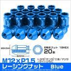 ショッピングホイール ホイールナット 貫通 M12 P1.5 ショート 20個セット 青 ブルー