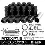 ショッピングホイール ホイールナット 袋 M12 P1.5 ロング ロックナット付 20個セット 黒 ブラック