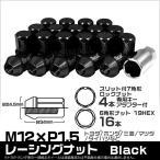 ホイールナット 袋 M12 P1.5 ショート ロックナット付 20個セット 黒 ブラック