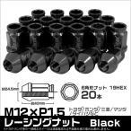ショッピングホイール ホイールナット 貫通 M12 P1.5 ショート 20個セット 黒 ブラック