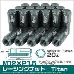 ホイールナット 袋 M12 P1.5 ロング 20個セット チタン