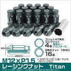 ショッピングホイール ホイールナット 袋 M12 P1.5 ロング ロックナット付 20個セット チタン