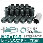 ショッピングホイール ホイールナット 貫通 M12 P1.5 ロング ロックナット付 20個セット チタン