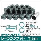 ショッピングホイール ホイールナット 袋 M12 P1.5 ショート ロックナット付 20個セット チタン
