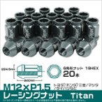 ショッピングホイール ホイールナット 貫通 M12 P1.5 ショート 20個セット チタン