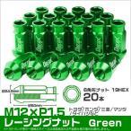 ショッピングホイール ホイールナット 貫通 M12 P1.5 ロング 20個セット 緑 グリーン