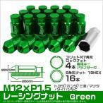 ショッピングホイール ホイールナット 袋 M12 P1.5 ロング ロックナット付 20個セット グリーン 緑