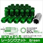 ショッピングホイール ホイールナット 貫通 M12 P1.5 ロング ロックナット付 20個セット グリーン 緑