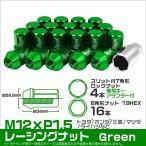 ショッピングホイール ホイールナット 袋 M12 P1.5 ショート ロックナット付 20個セット 緑 グリーン