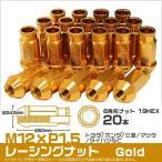 ショッピングホイール ホイールナット 貫通 M12 P1.5 ロング 20個セット 金 ゴールド