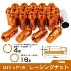 ショッピングホイール ホイールナット 袋 M12 P1.5 ロング ロックナット付 20個セット 金 ゴールド