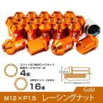 ショッピングホイール ホイールナット 袋 M12 P1.5 ショート ロックナット付 20個セット 金 ゴールド