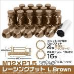ホイールナット 袋 M12 P1.5 ロング ロックナット付 20個セット ライトブラウン