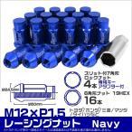 ショッピングホイール ホイールナット 袋 M12 P1.5 ロング ロックナット付 20個セット ネイビー