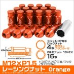 ショッピングホイール ホイールナット 袋 M12 P1.5 ロング ロックナット付 20個セット オレンジ