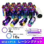 ホイールナット 袋 M12 P1.5 ロング ロックナット付 20個セット レインボー
