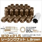 ショッピングホイール ホイールナット 貫通 M12 P1.5 ロング ロックナット付 20個セット ライトブラウン