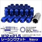 ショッピングホイール ホイールナット 貫通 M12 P1.5 ロング ロックナット付 20個セット ネイビー