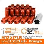 ホイールナット 貫通 M12 P1.5 ロング ロックナット付 20個セット オレンジ