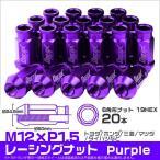 ショッピングホイール ホイールナット 貫通 M12 P1.5 ロング 20個セット 紫 パープル