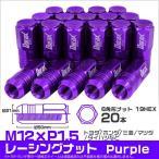 ホイールナット 袋 M12 P1.5 ロング 20個セット 紫 パープル