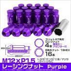 ショッピングホイール ホイールナット 袋 M12 P1.5 ロング ロックナット付 20個セット 紫 パープル