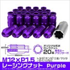 ショッピングホイール ホイールナット 貫通 M12 P1.5 ロング ロックナット付 20個セット パープル 紫