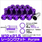 ショッピングホイール ホイールナット 袋 M12 P1.5 ショート ロックナット付 20個セット 紫 パープル