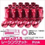 ショッピングホイール ホイールナット 貫通 M12 P1.5 ロング 20個セット ピンク