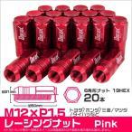 ショッピングホイール ホイールナット 袋 M12 P1.5 ロング 20個セット ピンク